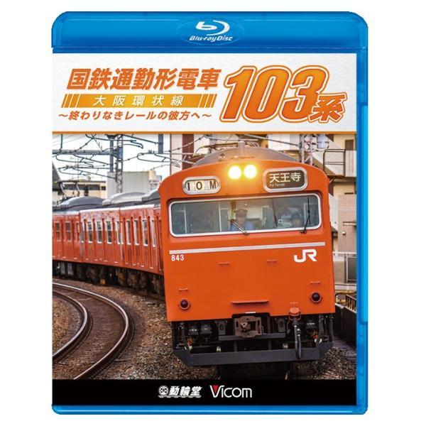 国鉄通勤形電車 103系【ブルーレイ】|vicom-store