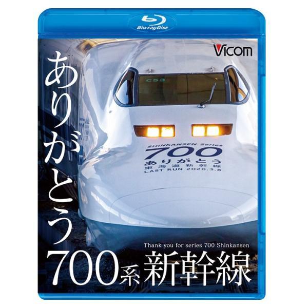 ありがとう700系新幹線 ブルーレイ ビコムストア|vicom-store