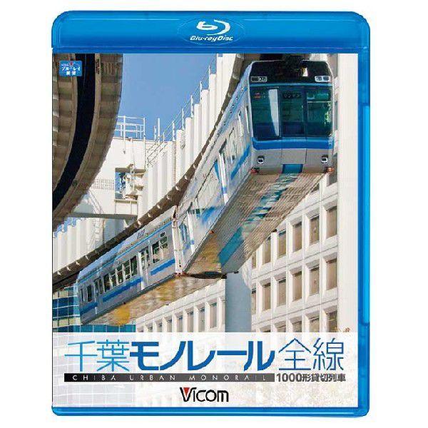 千葉モノレール全線 1000形貸切列車 ブルーレイ ビコムストア vicom-store