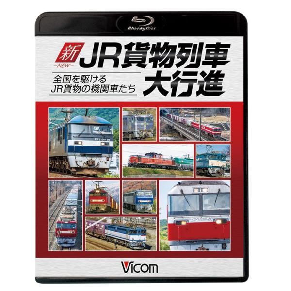 ★条件付き送料無料★ 新・JR貨物列車大行進  ブルーレイ ビコム ストアなら ポイント 5倍 予約 受付中  列車|vicom-store