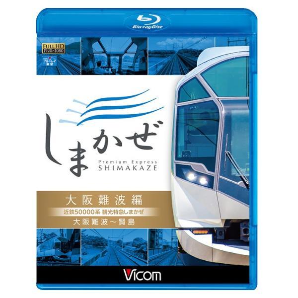 近鉄 50000系 観光 特急 しまかぜ 大阪 難波 編 ブルーレイ ビコムストア ポイント 5倍 送料無料|vicom-store