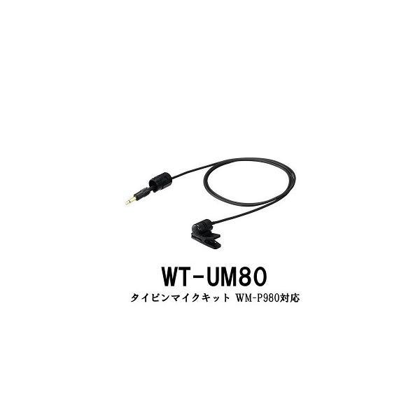 タイピンマイクユニット WT-UM80/JVCビクター(Victor) WM-P980対応