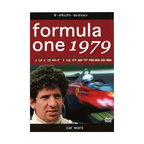 ザ・グランプリ・コレクション F1世界選手権1979年総集編 EM-071