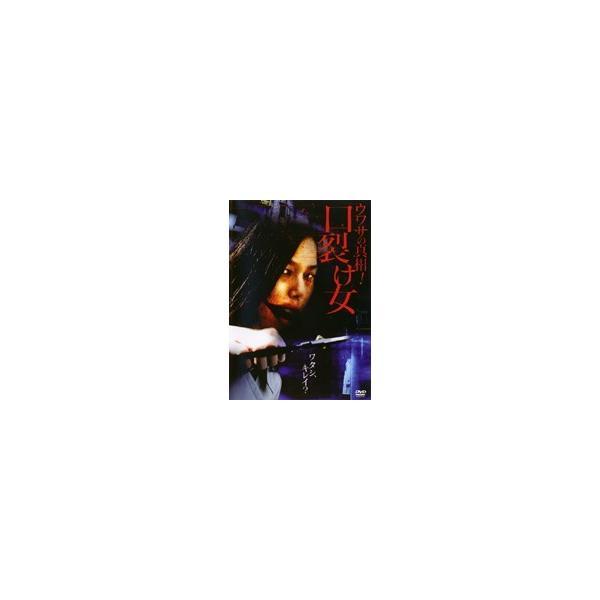 【中古】ウワサの真相!口裂け女 b32544【レンタル専用DVD】