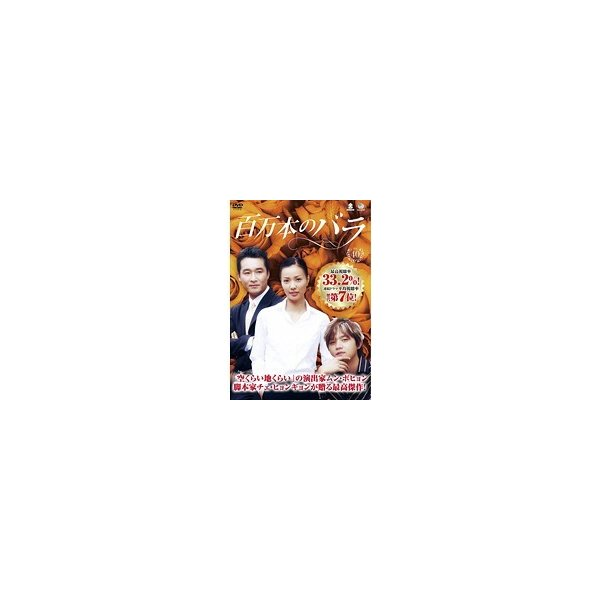 中古 百万本のバラ40b32719 レンタル専用DVD