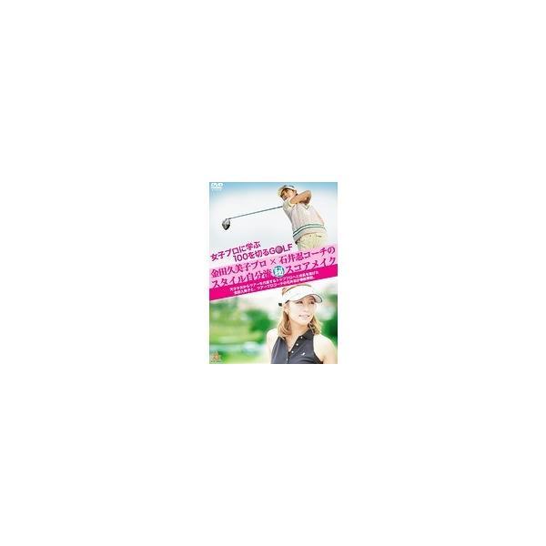 【中古】女子プロに学ぶ100を切るGOLF 金田久美子プロ×石井忍コーチのスタイル自分流(秘)スコアメイク  b25535【レンタル専用DVD】