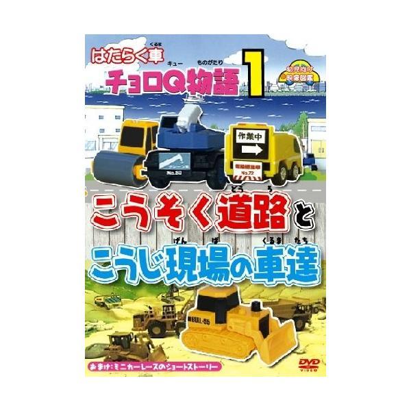 【中古】はたらく車 チョロQ物語 全2巻セットs12025/DEHX-410-04【中古DVDレンタル専用】