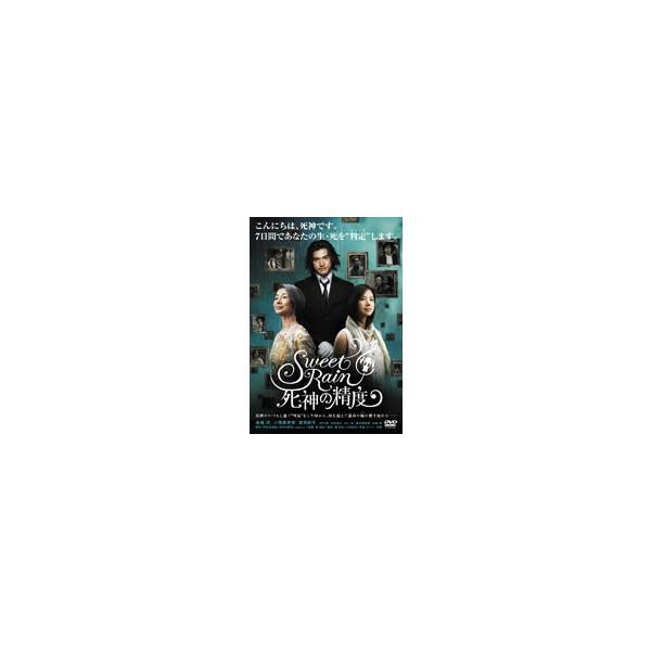 【中古】Sweet Rain 死神の精度 b14765/DLR-F3791【中古DVDレンタル専用】