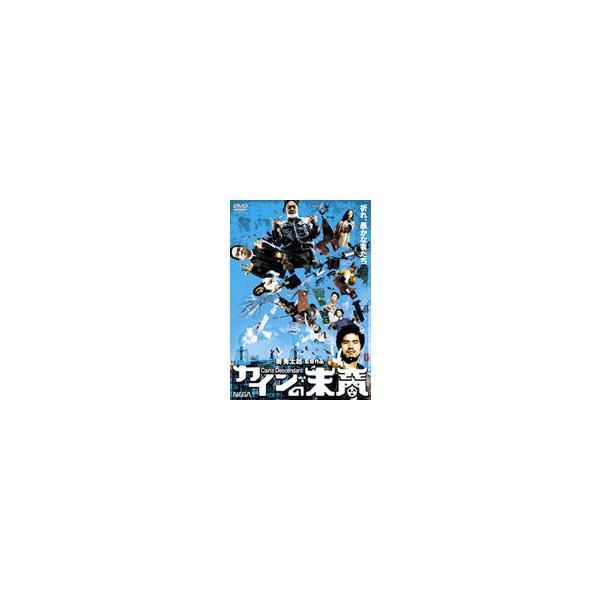 【中古】カインの末裔 b32545【レンタル専用DVD】