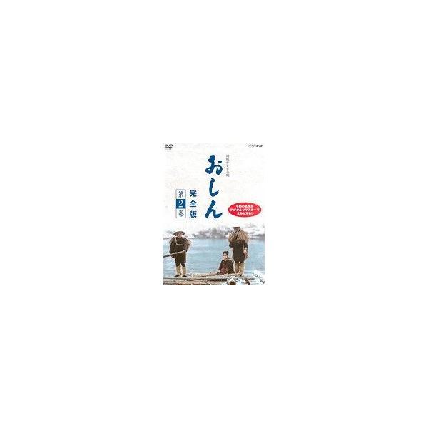 中古 おしん完全版第2巻b24736/NSDR-18640 中古DVDレンタル専用