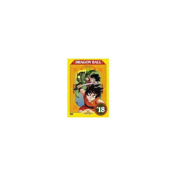 ▼DRAGON BALL  18 b12638/PCBC-71158 DVDレンタル専用