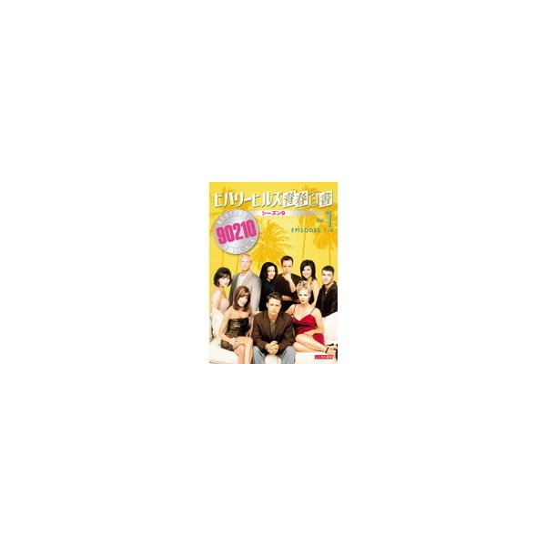 【中古】ビバリーヒルズ青春白書 シーズン9 全6巻セット【訳あり】 s18531【レンタル専用DVD】