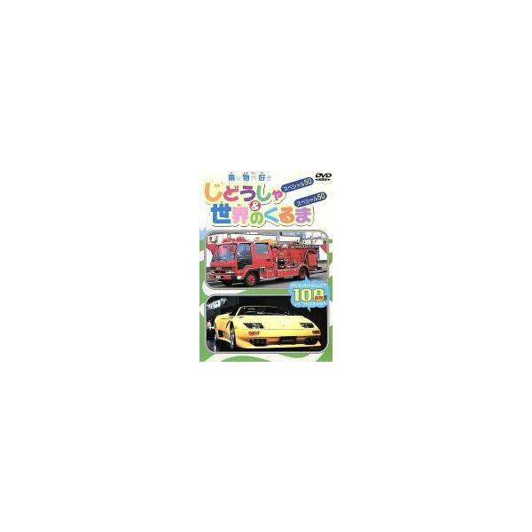【中古】じどうしゃ&世界の車スペシャル50 b17742/PDVD-001【中古DVDレンタル専用】