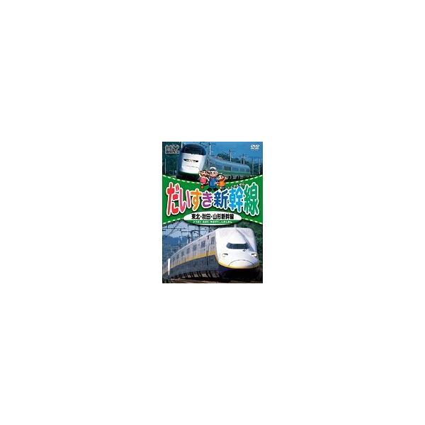 【中古】だいすき新幹線 全5巻セット s17208【レンタル専用DVD】