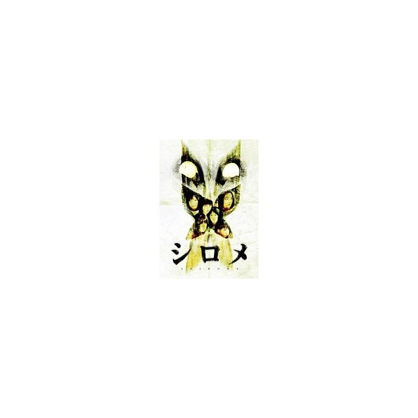 【中古】シロメ b32542【レンタル専用DVD】