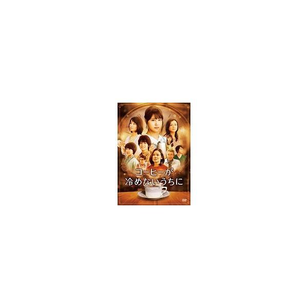 【中古】◎コーヒーが冷めないうちに/TCED-4346【中古DVDレンタル専用】
