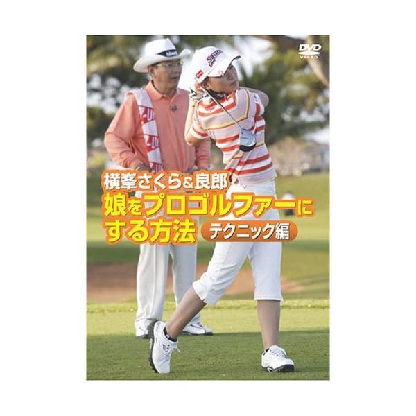 【中古】横峯さくら&良郎 娘をプロゴルファーにする方法 テクニック編  b30992【中古DVD】