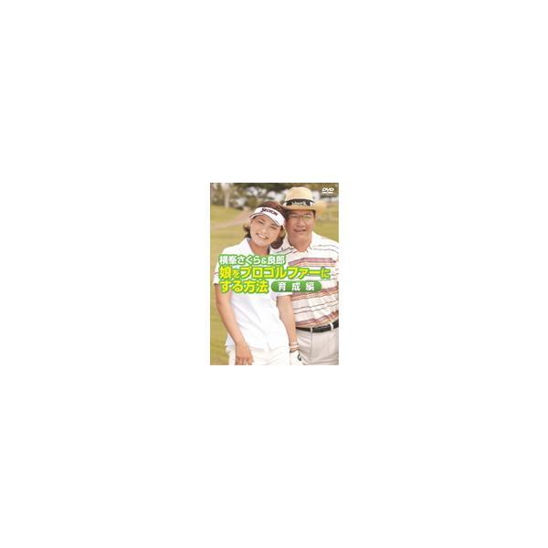 【中古】横峯さくら&良郎 娘をプロゴルファーにする方法・育成編  a141【未開封DVD】