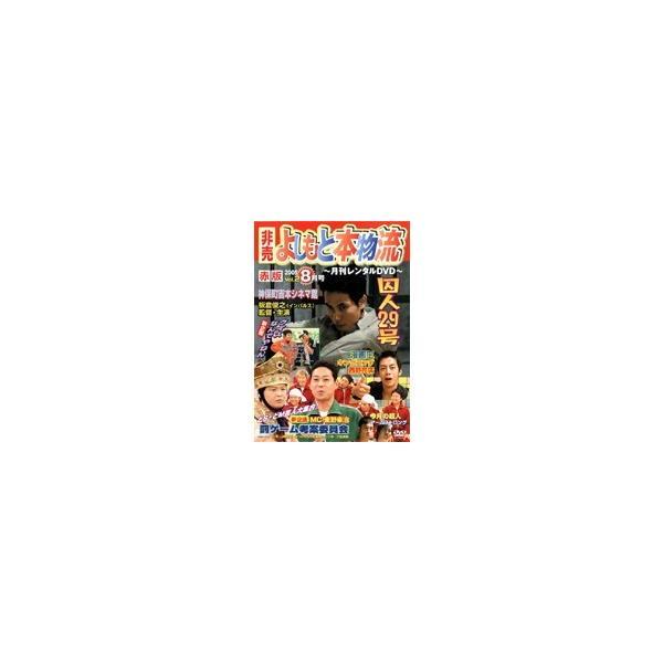 中古 非売よしもと本物流月刊レンタルDVD赤版2005.8月号vol.2b15415 レンタル専用DVD