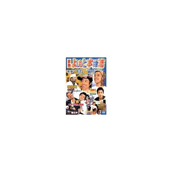 中古 非売よしもと本物流月刊レンタルDVD青版2005.8月号vol.2b15414 中古DVDレンタル専用