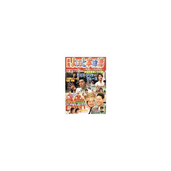 中古 非売よしもと本物流月刊レンタルDVDvol.32005.9月号赤版b4094/YRBR-00049 中古DVDレンタル専