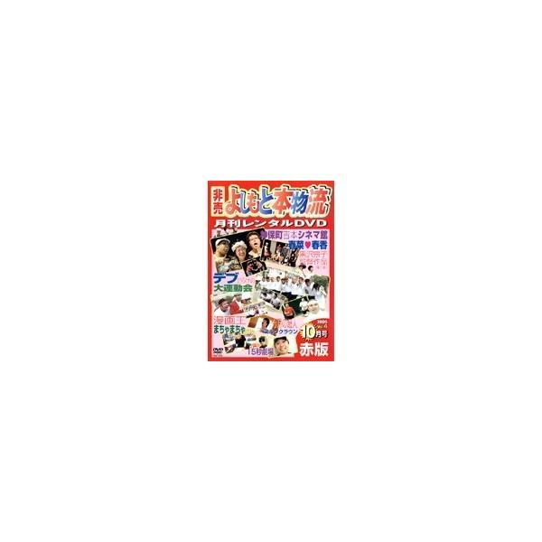 中古 非売よしもと本物流月刊レンタルDVD赤版2005.10月号vol.4b13961/YRBR-00051 中古DVDレンタ