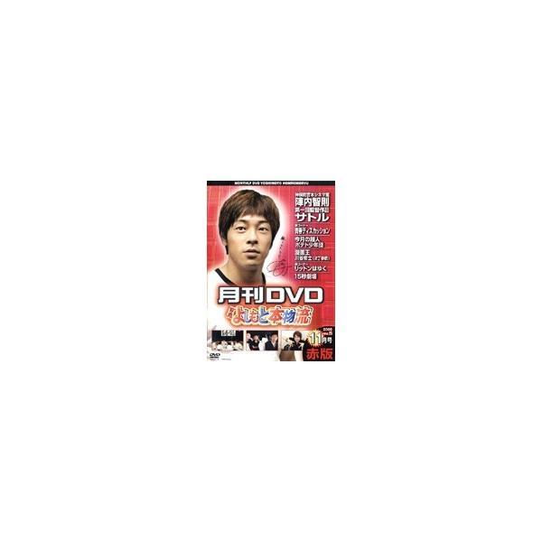 中古 月間DVDよしもと本物流vol.52005.11月号赤版青版全2巻セットs10744/YRBR-00053-54 中古D