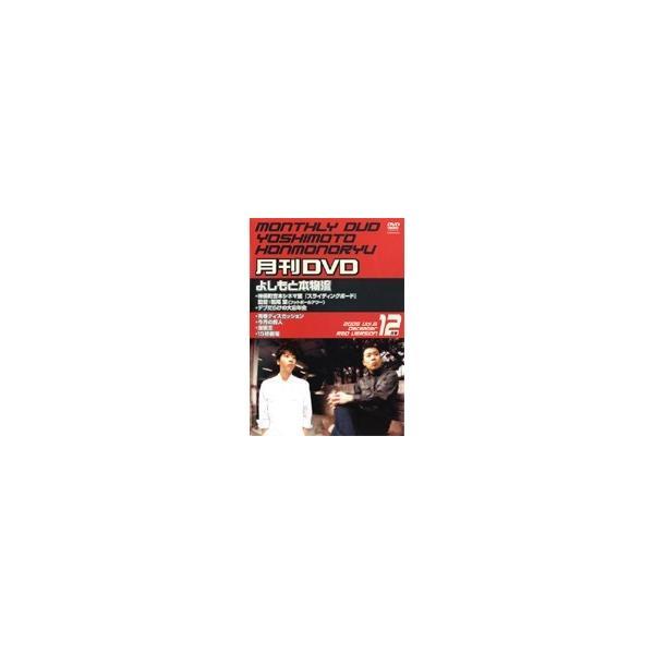中古 月間DVDよしもと本物流vol.62005.12月号赤版b16226/YRBR-00055 中古DVDレンタル専用