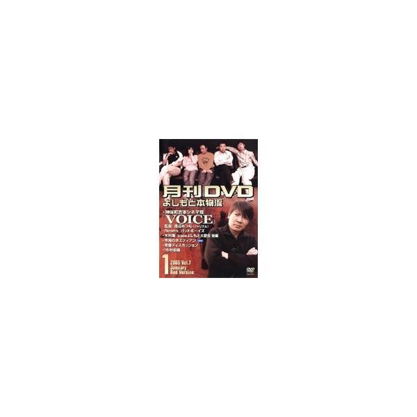 中古 月間DVDよしもと本物流vol.72006.1月号赤版b16228/YRBR-00057 中古DVDレンタル専用
