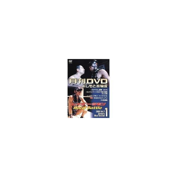 中古 月間DVDよしもと本物流vol.72005.1月号青版b16511/YRBR-00058 中古DVDレンタル専用