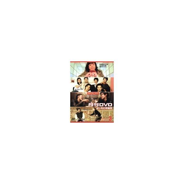 中古 月間DVDよしもと本物流vol.92006.3月号赤版b16200/YRBR-00078 中古DVDレンタル専用