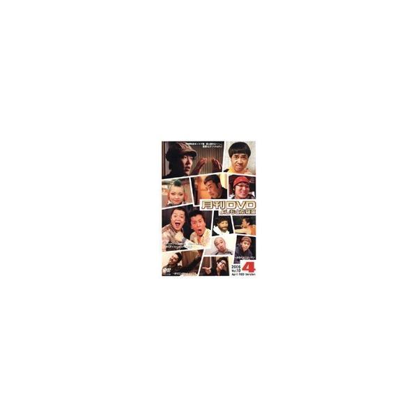 中古 月間DVDよしもと本物流vol.102006.4月号赤版b16227/YRBR-00080 中古DVDレンタル専用