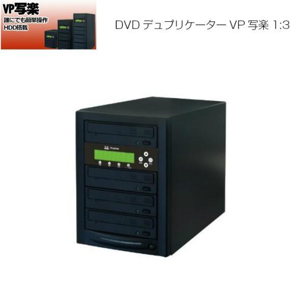 コムワークス 業務用DVDデュプリケーター1:3 VP-3S DVD複製機 コピー