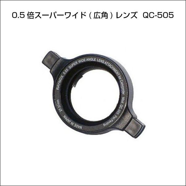 0.5倍スーパーワイド(広角)レンズ  QC-505  レイノックス Raynox