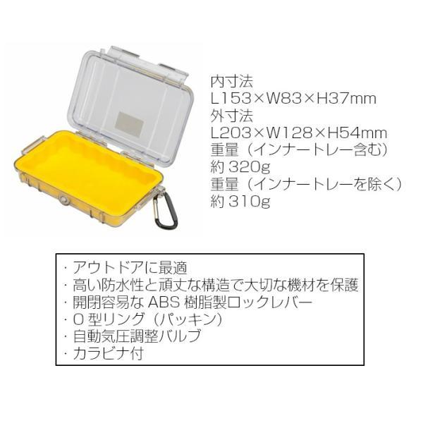 PELICAN ペリカン 1040HK イエロー クリア 小型 防水 ハードケース マイクロケース  プロテクトケース