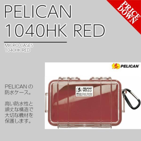 PELICAN ペリカン 1040HK レッド クリア 小型 防水 ハードケース マイクロケース  プロテクトケース