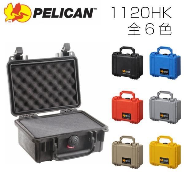 PELICAN ペリカン 1120HK 業務用 小型カメラケース ブロックウレタン付き ブラック イエロー オレンジ ブルー シルバー タン プロテクトケース