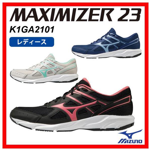 MIZUNO ミズノ マキシマイザー23 ラニングシューズ K1GA2101 レディース 幅広 ジ ョギング スニーカー