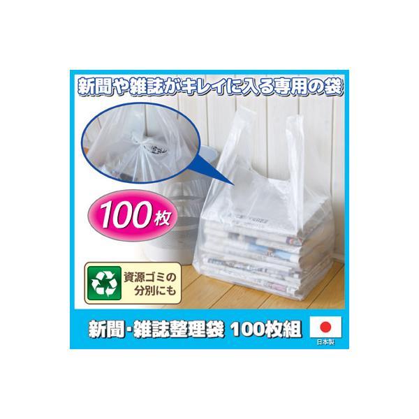 新聞・雑誌整理袋 100枚組 ビニール袋 手提げ 新聞 ストッカー 整理袋 収納 雑誌 チラシ 日本製
