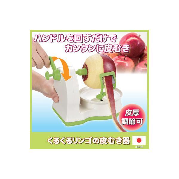 くるくるリンゴの皮むき器 りんご 果物 フルーツ デザート 皮むき ピーラー 日本製