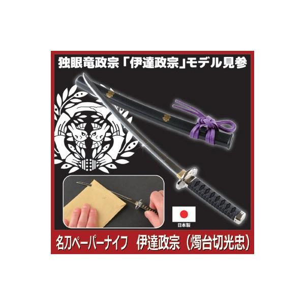 名刀ペーパーナイフ 伊達政宗 (燭台切光忠)モデル ペーパーナイフ 日本刀 名刀 刀剣 レターオープナー 日本製