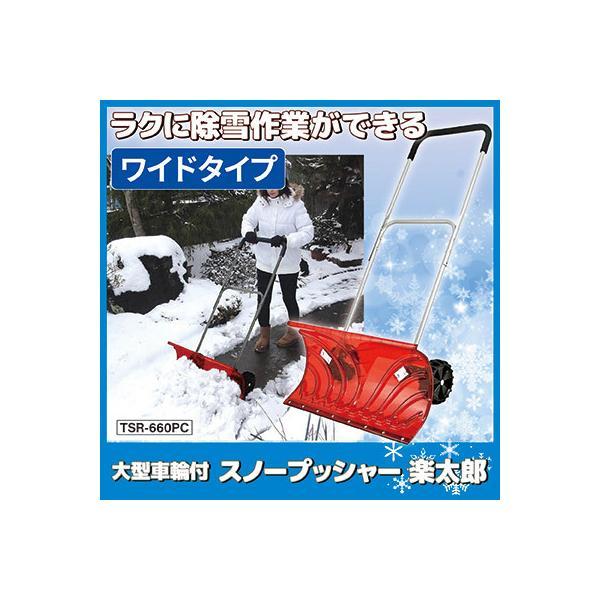 大型車輪付スノープッシャー 楽太郎 TSR-660PC 除雪用品 雪押し 雪除け機 雪かき機 雪すかし 除雪機 除雪スコップ スノープッシャー