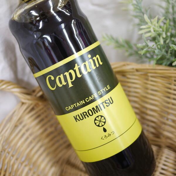 キャプテンシロップくろみつ600ml中村商店captainKUROMITSU瓶