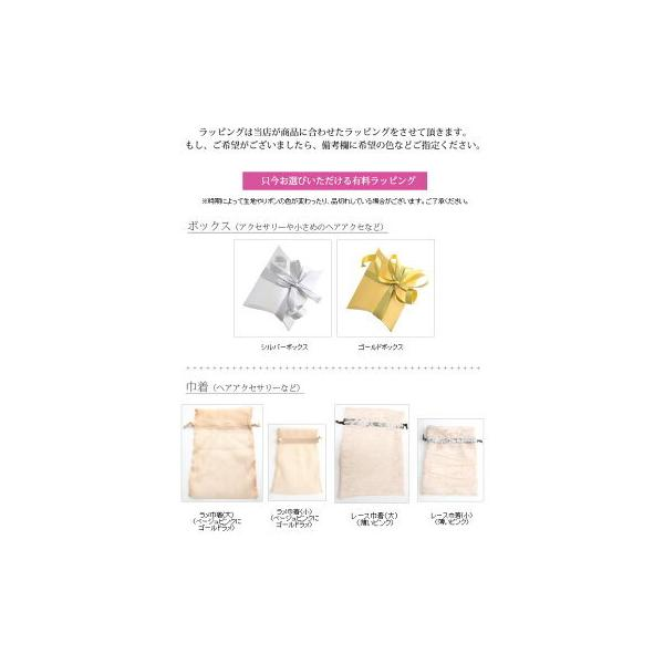 有料ラッピング(こちらの商品のみのご購入はできません)【DM便・ネコポス不可】|vingtaine|05