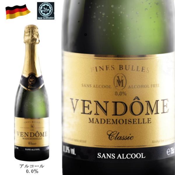 ヴァンドームクラシック 0.0%ノンアルコールワイン  ハラル(ハラール)認証
