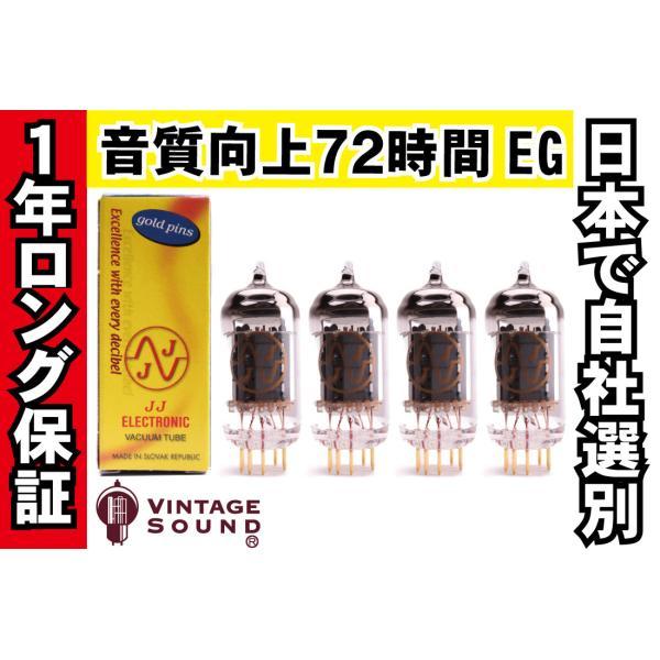 ECC803S  JJゴールド 4本マッチ 中ゲイン 真空管PG12 【送料無料】