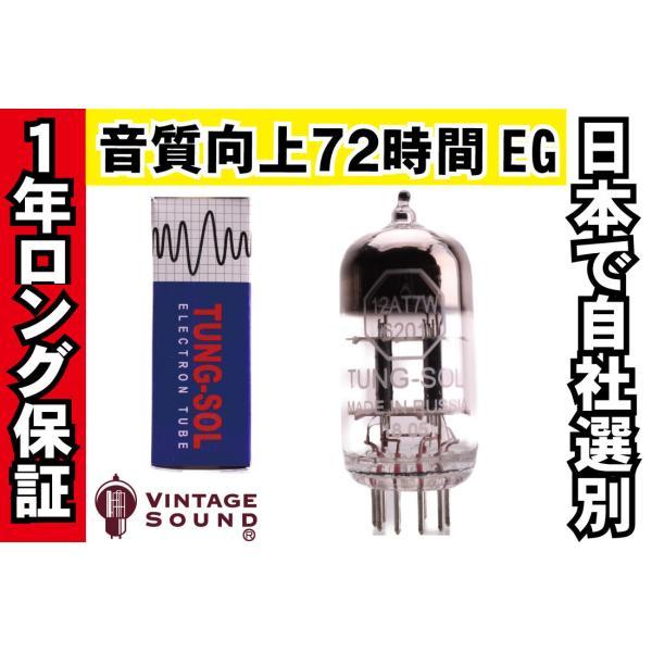 12AX7/ECC83 Fender 1本双極マッチ 真空管PX19