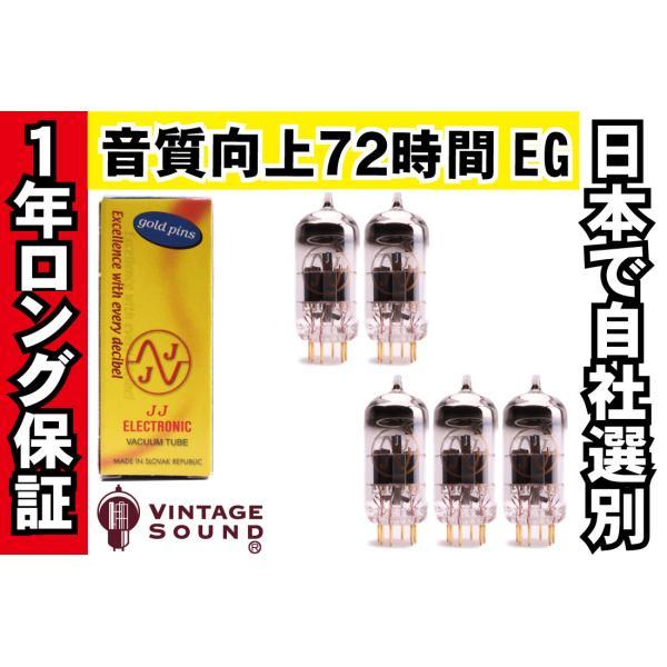 12AX7/ECC83S JJゴールド 5本マッチ 低ゲイン 真空管PG11 【送料無料】