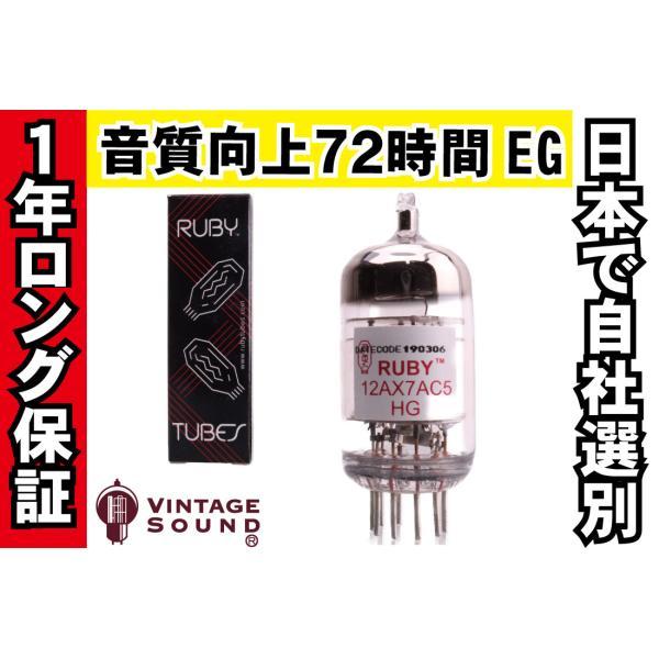 12AX7AC5/ECC83 RUBY 1本双極マッチ 高ゲイン 真空管PX13