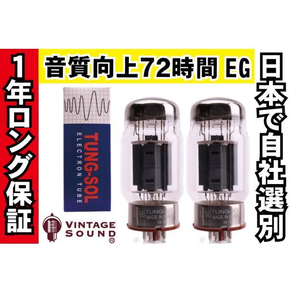 KT66 TUNG-SOL 2本マッチ 中パワー 真空管PX22 【送料無料】